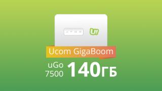 В рамках предложения «Ucom Гигабум» новые абоненты мобильного интернета получат до 140 ГБ интернета
