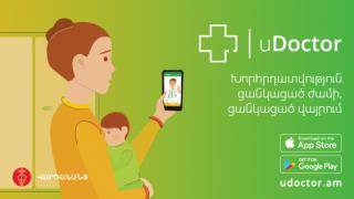 Ucom совместно с центром «Вардананц» представила решение для медицинских онлайн-консультаций