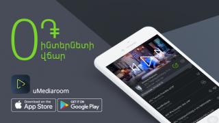 Все абоненты голосовой услуги Ucom будут смотреть мобильное телевидение uMediaroom без платы за мегабайты