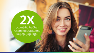 Абоненты Ucom получат в 2X больше интернета для смартфонов при активации пакетов посредством приложения Ucom