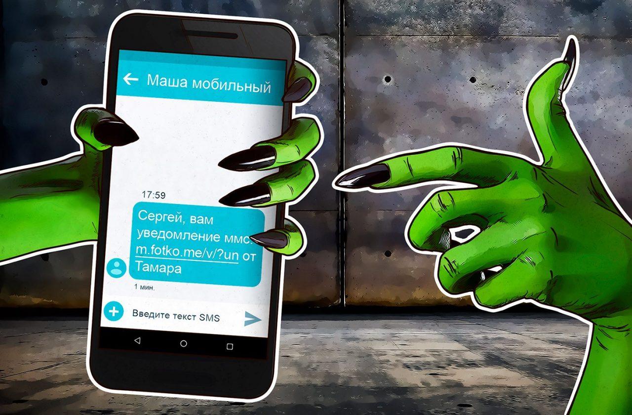 Лаборатория Касперского. Троян Faketoken рассылает оскорбления в SMS за чужой счет