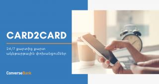 Международные переводы Card2Card – одно из главных преимуществ нового Мобильного приложения Конверс Банка