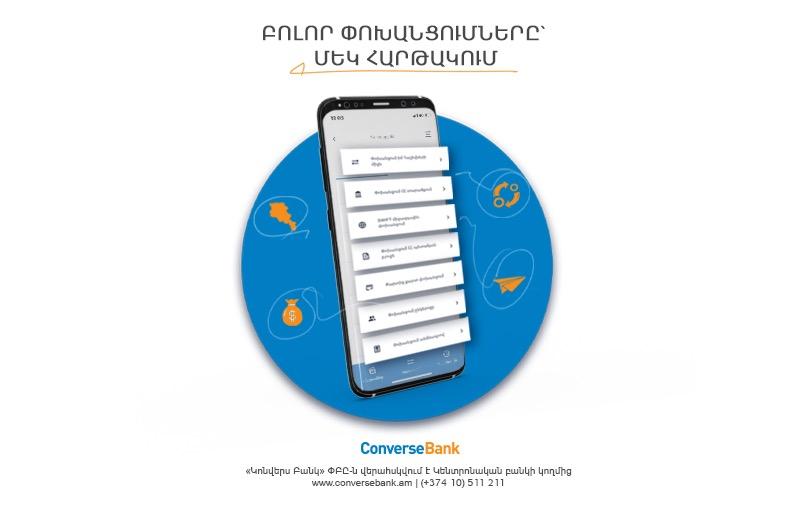 Широкие возможности денежных переводов в новом Мобильном приложении Конверс Банка