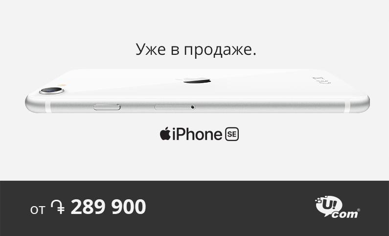 В Ucom стартовала продажа новейшего iPhone SE