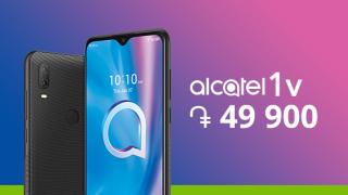 В Ucom стартовала продажа новейшего смартфона Alcatel 1V