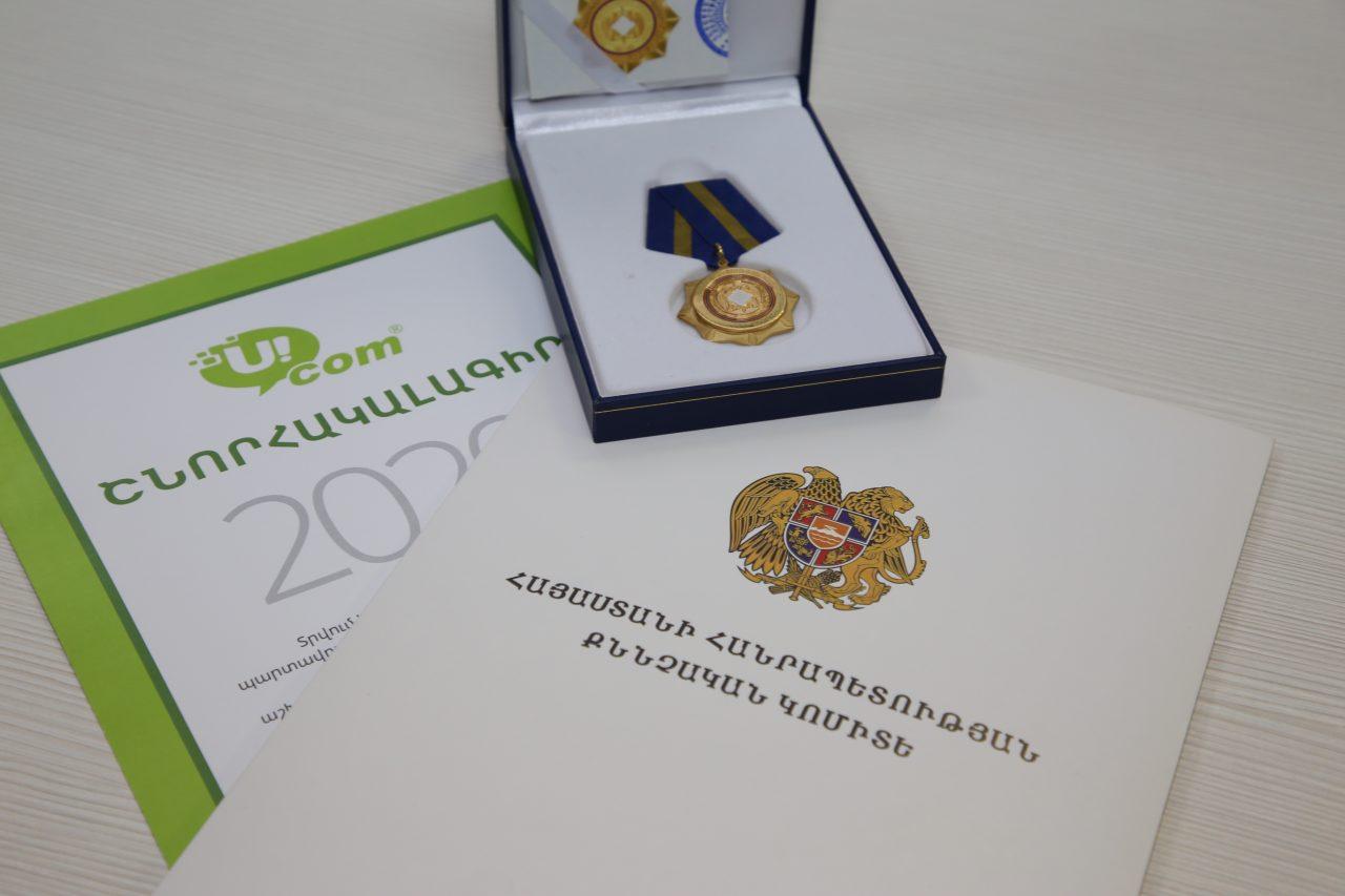 Сотрудник компании Ucom награжден медалью Следственного комитета РА «За сотрудничество»