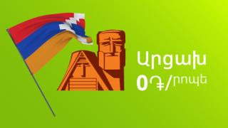 В Ucom будет действовать специальный тариф в 0 драмов/мин. на звонки из Арцаха и в Арцах