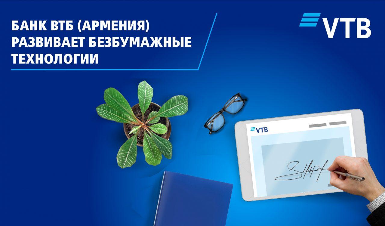 ВТБ (Армения) первый на рынке Армении переходит на безбумажную технологию обслуживания клиентов в рамках кредитных сделок