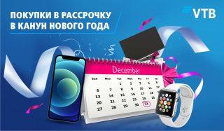 Банк ВТБ (Армения) предоставит возможность делать покупки в рассрочку в канун Нового года!