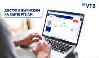 Банк ВТБ (Армения) впервые в Армении предлагает клиентам новую возможность получения своих выписок через сайт Банка