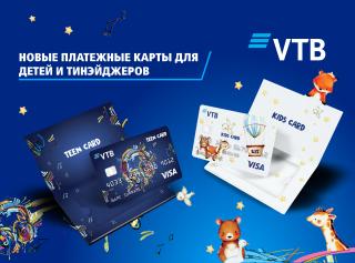 Банк ВТБ (Армения) впервые в Армении запускает новые платежные карты для детей и тинэйджеров
