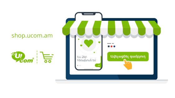 В Ucom действует онлайн кредитование при покупках из интернет-магазина