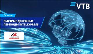 Банк ВТБ (Армения) запустил услугу выплаты валютных переводов по системе быстрых денежных переводов в драмах РА
