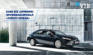 Банк ВТБ (Армения) профинансировал компанию «Тойота Ереван»