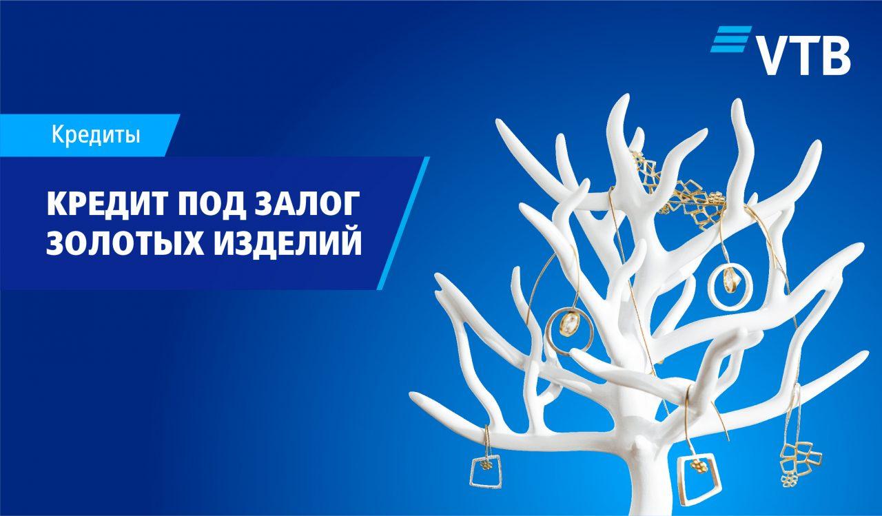 Банк ВТБ (Армения) предлагает воспользоваться выгодными условиями оформления кредита под залог золотых изделий