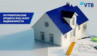 Банк ВТБ (Армения) запускает потребительские кредиты под залог недвижимости