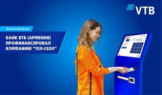 """Банк ВТБ (Армения) профинансировал ЗАО """"Тел-Селл"""""""