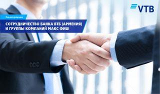 Сотрудничество Банка ВТБ (Армения) и группы компаний Макс Фиш открывает новые возможности для развития рыбоводства в Армении