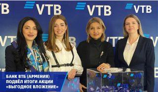 Банк ВТБ (Армения) подвёл итоги акции по вкладам «Выгодное вложение»