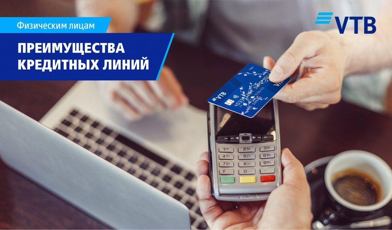 Банк ВТБ (Армения) предлагает клиентам воспользоваться преимуществами кредитных линий