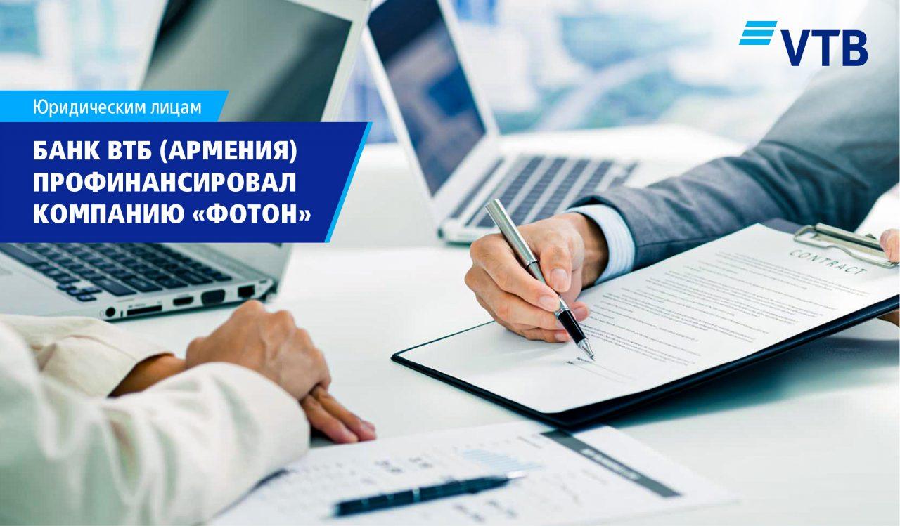 Сотрудничество Банка ВТБ (Армения) и ООО «Фотон» в рамках документарного бизнеса – залог успешного выполнения договорных обязательств компании