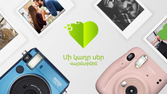 Ucom предлагает камеры мгновенной печати, смартфоны и фильмы ко Дню всех влюбленных