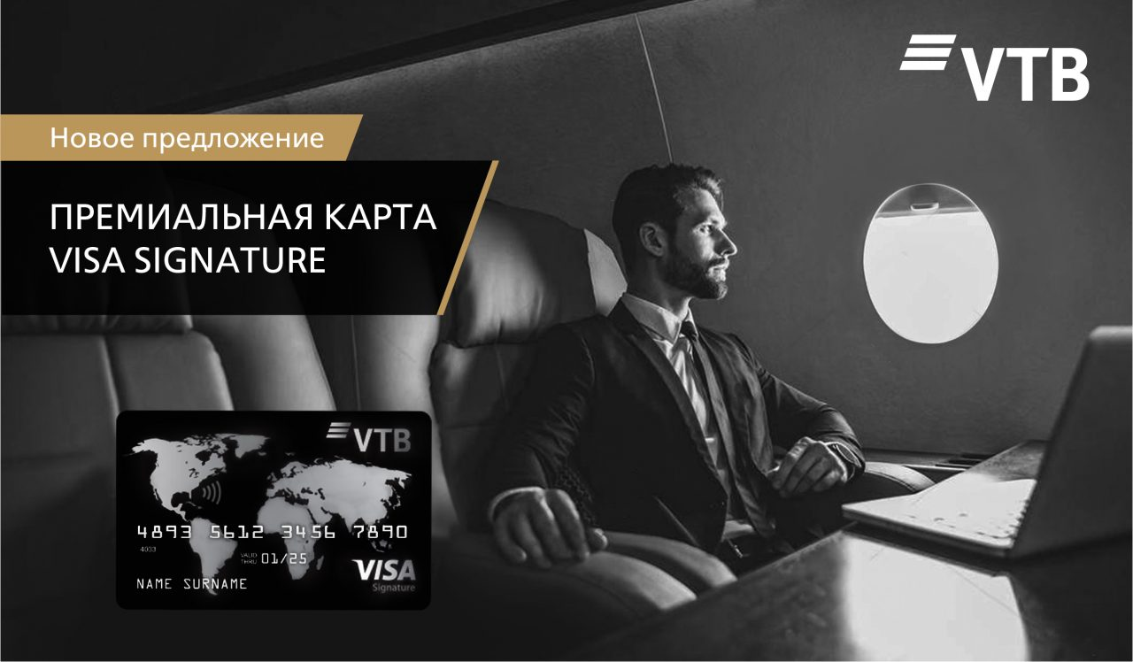 Банк ВТБ (Армения) предлагает новую премиальную карту Visa Signature
