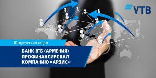 Банк ВТБ (Армения) профинансировал ООО «Ардис», предоставив новые возможности для расширения дистрибуции компании