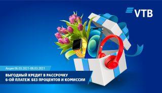 Банк ВТБ (Армения): Акция по кредитам в рассрочку в преддверии весеннего праздника!