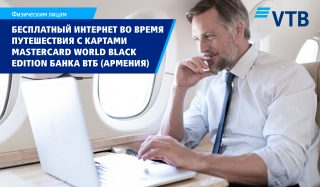 Путешествуйте по миру с неограниченным Интернетом от Boingo Wi-Fi с картой Mastercard World Black Edition Банка ВТБ (Армения)!