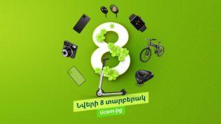 Ucom предлагает 8 вариантов подарков к 8 марта
