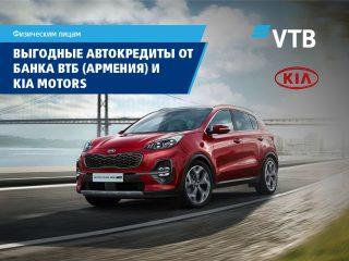 Банк ВТБ (Армения) расширяет возможности автокредитования совместно с автосалоном KIA MOTORS