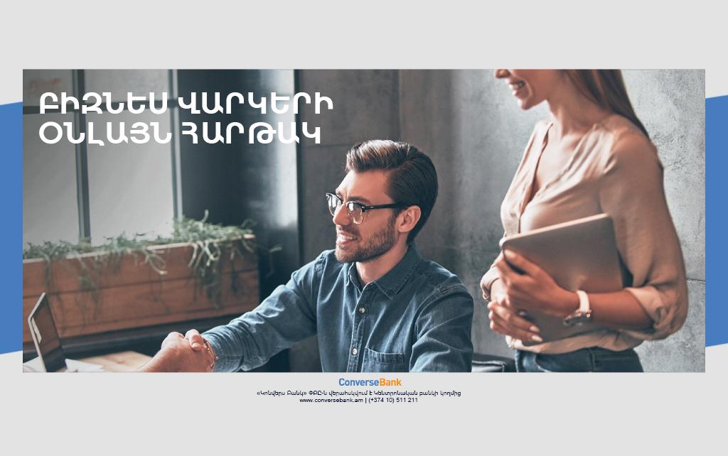 Еще один продукт доступен на платформе онлайн-кредитования МСП Конверс Банка