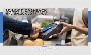Конверс Банк: Еще один кэшбэк в связи с еще одним праздником