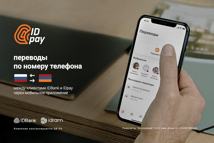 IDpay: переводы из Армении в Россию и обратно