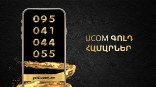 В Ucom стартовала распродажа «красивых» номеров класса Премиум