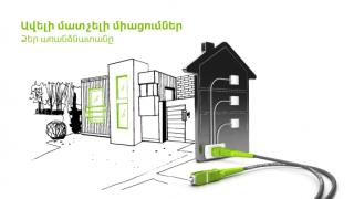 Подключение частных домов к фиксированной сети Ucom стало проще и доступнее