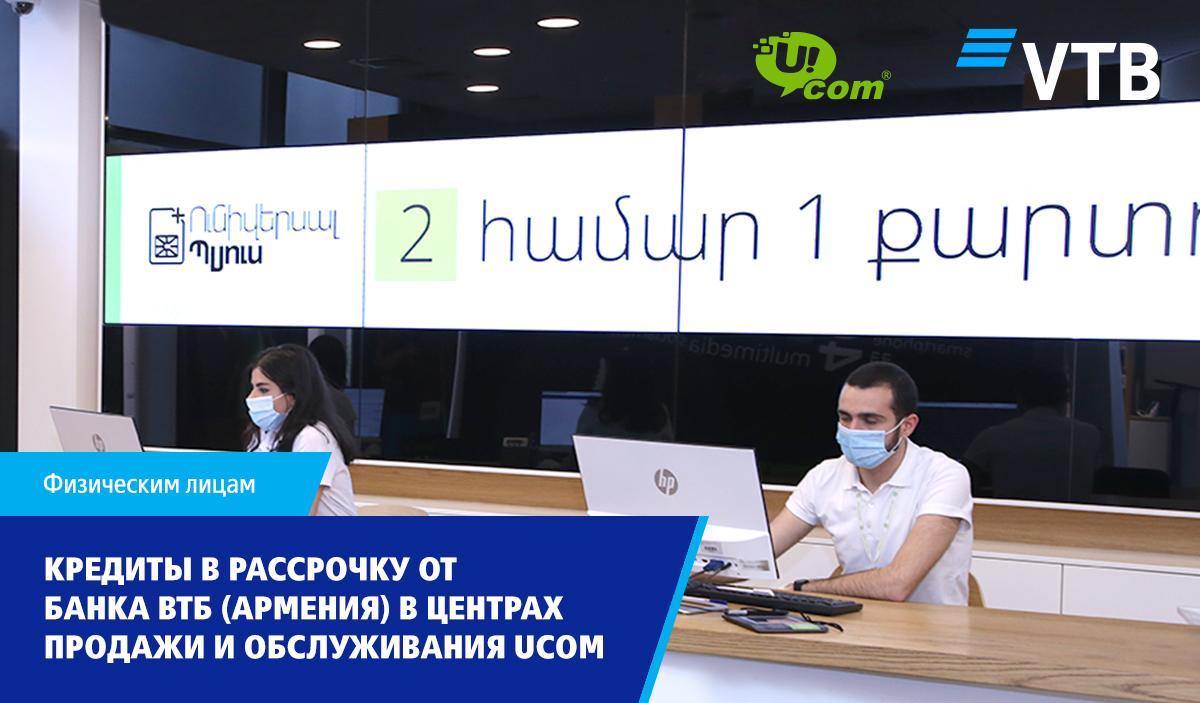 Коллаборация Банка ВТБ (Армения) и Ucom