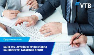 Банк ВТБ (Армения) предоставил банковскую гарантию ЛСОФТ