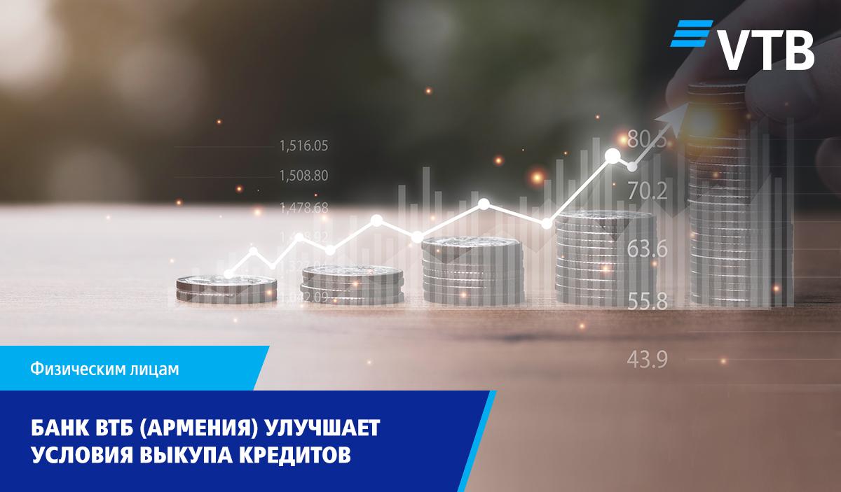Банк ВТБ (Армения) улучшает условия выкупа кредитов физических лиц