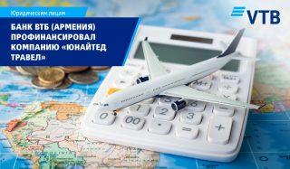 Банк ВТБ (Армения) профинансировал ООО «Юнайтед Травел» в рамках документарного бизнеса