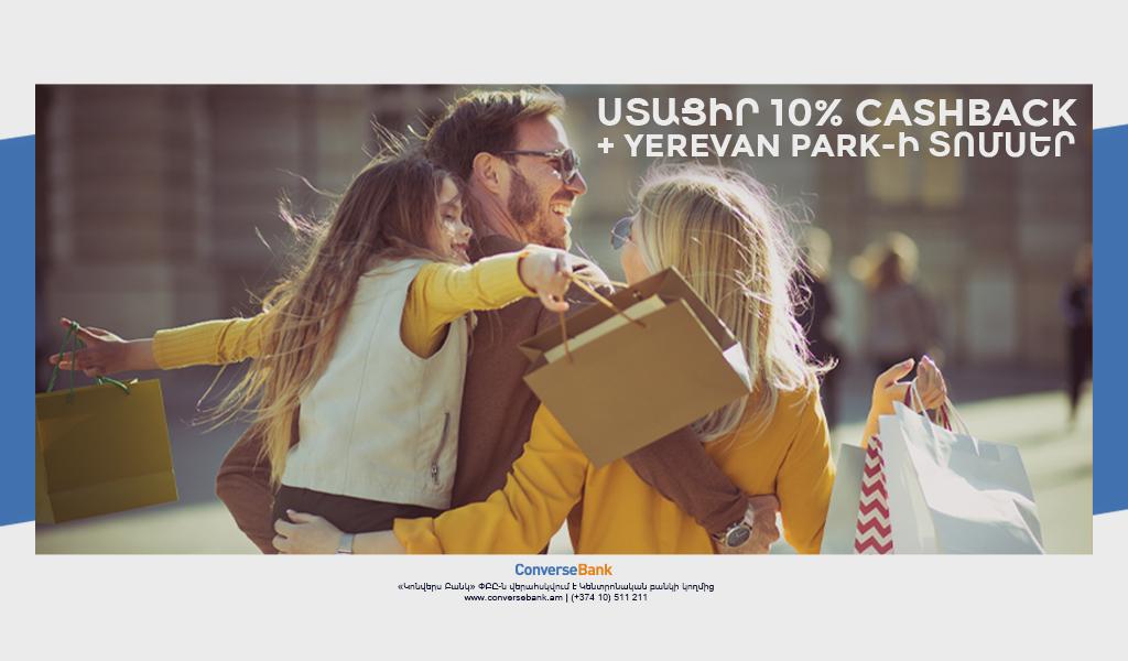 Конверс Банк: Кэшбэк и билеты в Ереван Парк