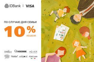 10% кешбэк по картам Visa IDBank-а по случаю дня семьи