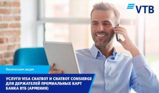 Новые услуги Visa Chatbot и Chatbot Consierge для держателей премиальных карт Visa и Mastercard Банка ВТБ (Армения)