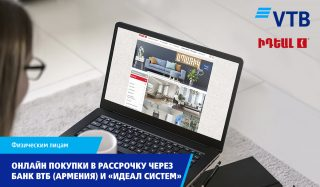 Онлайн покупки в рассрочку через Банк ВТБ (Армения) и «Идеал Систем»