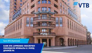 Банк ВТБ (Армения) обеспечил рекордную прибыль в 2 млрд драмов РА