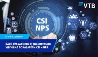 Банк ВТБ (Армения) значительно улучшил индекс удовлетворенности (CSI) и показатель лояльности клиентов (NPS)