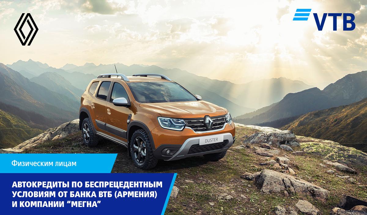 Автокредиты по беспрецедентным условиям от Банка ВТБ (Армения) и компании «МЕГНА»