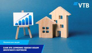 Банк ВТБ (Армения) удвоил объем ипотечного портфеля
