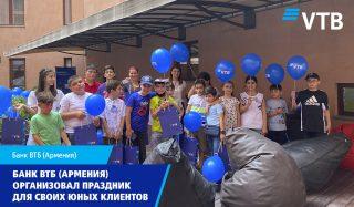 Банк ВТБ (Армения) организовал праздник для своих юных клиентов в День защиты детей